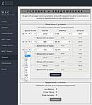 Новые обновления для всех устройств smart-MAC
