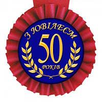 Медаль Прикольная укр З Ювілеєм 50