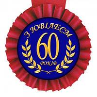 Медаль Прикольная укр З Ювілеєм 60