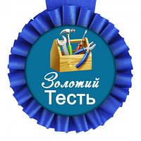 Медаль прикольная укр Золотий Тесть