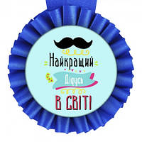 Медаль прикольная укр Найкращий Дідусь