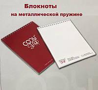 Блокноты индивидуальные, фирменные, формата А5, А6 на металлическую пружину, брошюры