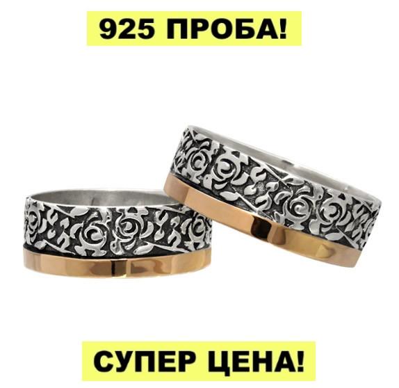 """Серебряные обручальные кольца с золотыми пластинами """"Цветы в тебе"""" (Пара)"""