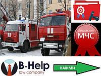 Сопровождение получения лицензии МЧС (ДСНС), по территории Украины