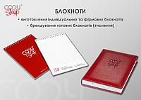 Брендирование индивидуальных фирменных блокнотов; тиснение; формат А4, А5, А6 на метал. пружину, брошюры