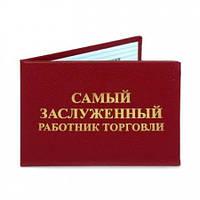 Удостоверение Самого Заслуженного Работника Торговли