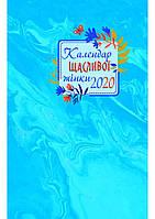 Календар щасливої жінки 2020. Голубий
