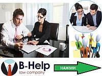 Юридическая консультация при открытии/регистрации бизнеса