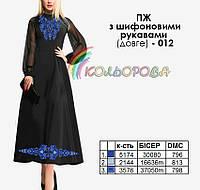 Плаття жіноче з шифоновими рукавами довге ПЖ шифон (довге)-012