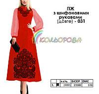 Плаття жіноче з шифоновими рукавами ПЖ шифон (довге)-031