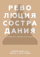 Книга Революция сострадания. Призыв к людям будущего. Автори - Далай-лама XIV и София Стрил-Ревер (МИФ)