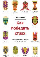 Книга Как победить страх. 12 демонов на пути к свободе, счастью, творчеству. Автор - Ольга Соломатина (МИФ)