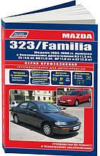MAZDA 323 / FAMILIA Моделі 1998-2004 рр. Керівництво по ремонту та технічному обслуговуванню