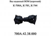 Вал карданный ВОМ (короткий) 700А.42.38.000
