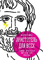 Книга Аристотель для всех. Сложные философские идеи простыми словами. Автор - Мортимер Адлер (МИФ)