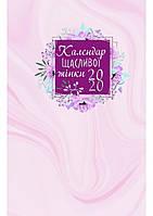 Календар щасливої жінки 2020. Рожевий