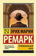 Триумфальная арка Ремарк Э М