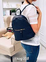Большой вместительный синий прошитый  рюкзак из эко-кожи