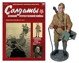 Солдаты Великой Отечественной войны №49