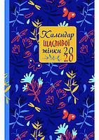 Календар щасливої жінки 2020. Синій