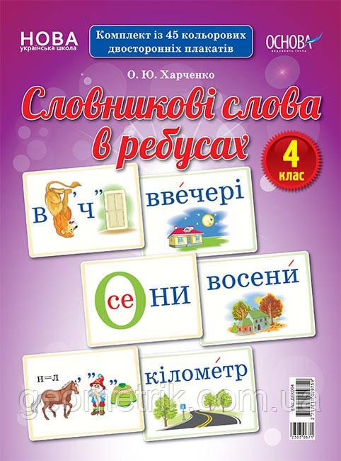 НУШ Словникові слова в ребусах. 4 клас ДЕК004