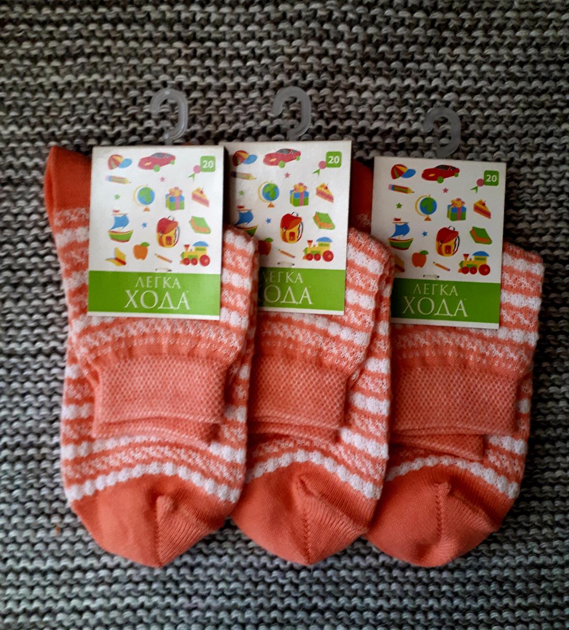Носочки детские оранжевого цвета в дырочку ТМ Легка хода  (Украина)  размер 20 7/8 лет