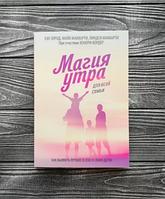 """Книга """"Магия утра для всей семьи. Как выявить лучшее в себе и в своих детях"""" Хэл Элрод"""