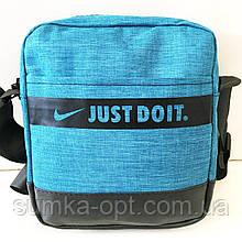 Спортивные барсетки Nike текстиль (голубой джинс)21*24см