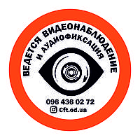 Монтаж обслуживание систем видеонаблюдения