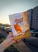 """Книга """"Магия утра для финансовой свободы. Как заложить основы счастливой и богатой жизни"""" Хэл Элрод"""