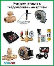 Комплектуючі для твердопаливних котлів
