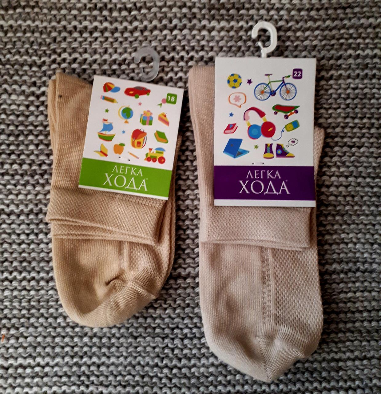 Носочки детские в дырочку бежевого цвета ТМ Легка хода  (Украина)  размер 18 22
