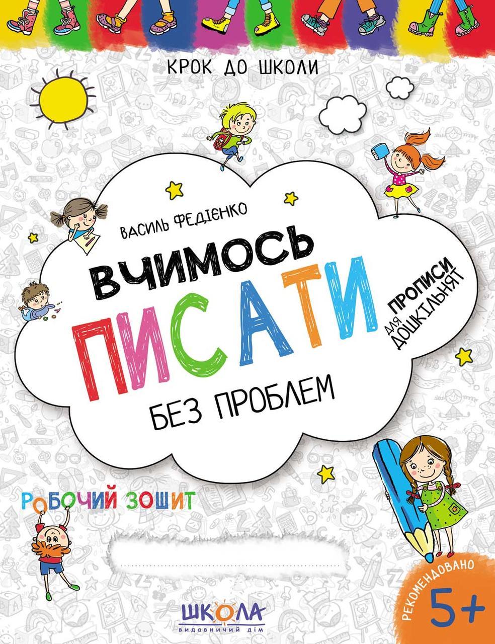 Вчимось писати. Синя графічна сітка. Василь Федієнко