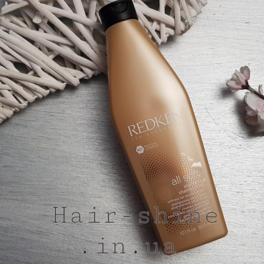 Смягчающий шампунь для сухих волос Redken All Soft Shampoo