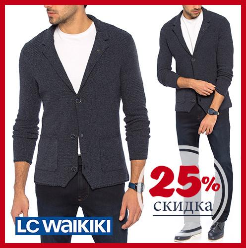 Синий мужской пиджак LC Waikiki / ЛС Вайкики c отложным воротником, на пуговицах