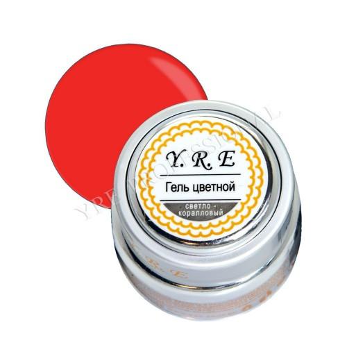 Гель YRE цветной 7гр светло-коралловый (металлическая баночка)