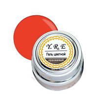 Гель YRE цветной 7гр оранжевый (металлическая баночка)