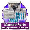 Manero Forte (Манеро Форте) - капсулы для потенции