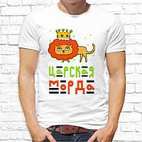 """Мужская футболка с принтом """"Царская морда"""" M, Белый Push IT"""
