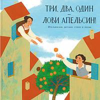 Три, два, один - лови апельсин! Итальянские детские стихи и песни - (978-5-4335-0667-1)