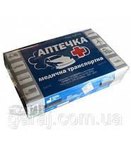 """Сертифікована Аптечка АМА-1 """"First AID Kit"""" Сертиф.+Довідник Мед.допомоги"""