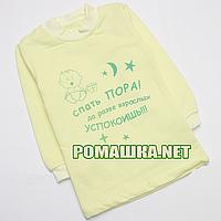 Детская водолазка с начёсом р. 74 для мальчика или девочки ткань ФУТЕР 100% хлопок ТМ Авекс 3693 Желтый А, фото 1