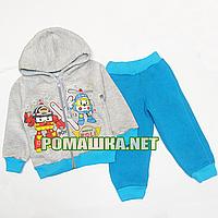 Детский спортивный костюм для мальчика р. 80-86 с толстым начесом ткань ФУТЕР ТРЕХНИТКА 3530 Бирюзовый 80