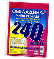 Обложка для книг 240мм -высота (3штуки), 200мкм - толщина,  регулируемые по ширине 290-375мм уп10