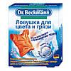 Dr.Beckmann ловушка для цвета и грязи 20 штук
