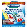 Dr.Beckmann ловушка для цвета и грязи 8 штук