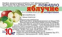 Повидло яблучне