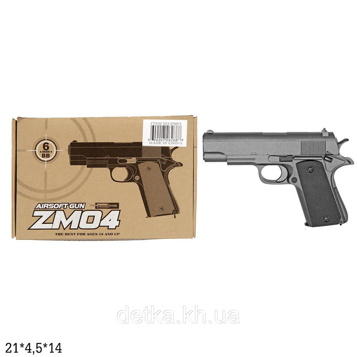 Пистолет CYMA ZM04 с пульками метал. пластик, детское оружие