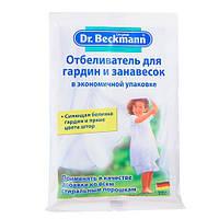 Dr.Beckmann Отбеливатель для гардин и занавесок 80 г