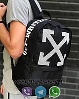 Городской рюкзак OFF WHITE черный, спортивный рюкзак офф вайт, рюкзак мужской, женский